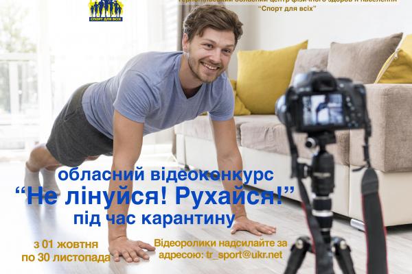 Тернополян запрошують до участі у відеоконкурсі «Не лінуйся! Рухайся!»
