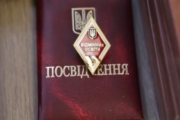 «Відмінник освіти»: педагогу з Тернопільщини вручили нагрудний знак МОН України