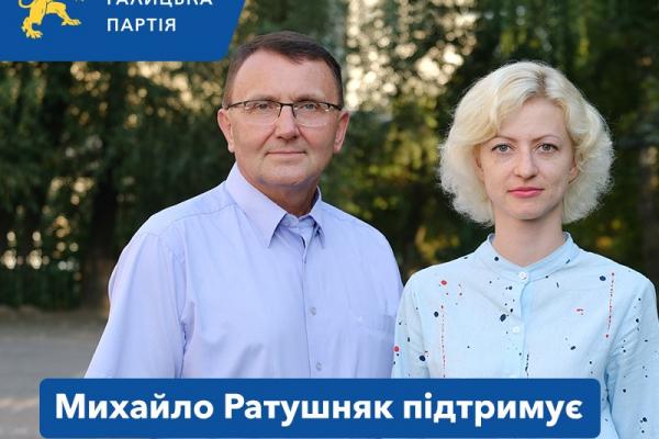 Михайло Ратушняк підтримує Ірину Яремчук