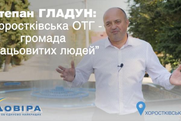 Степан Гладун: «Хоростківська ОТГ – громада працьовитих людей»
