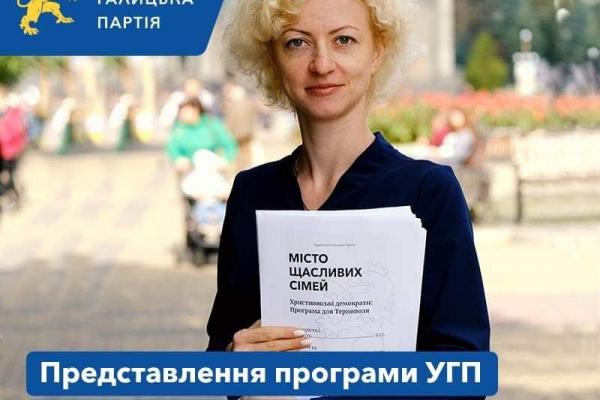 Українська Галицька Партія онлайн представить програму, з якою йде у міську раду