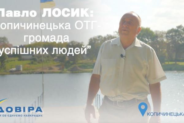 Павло Лосик: «Копичинецька ОТГ – громада успішних людей»