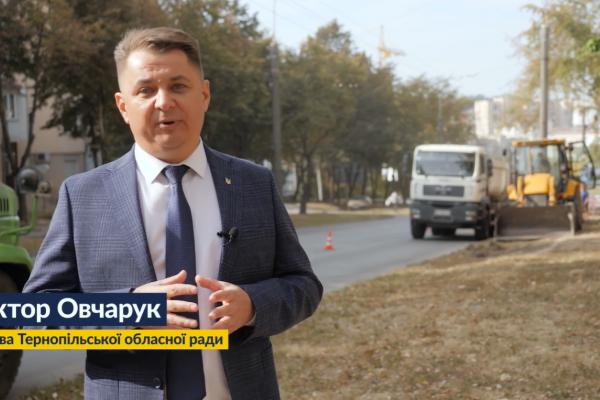 Віктор Овчарук:  «Важливо, щоб місто було комфортним. Невід'ємна складова цього процесу – розвинена інфраструктура» (Відео)