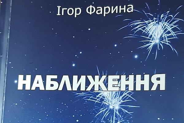 «Наближення» книжки до читача здійснив Ігор Фарина