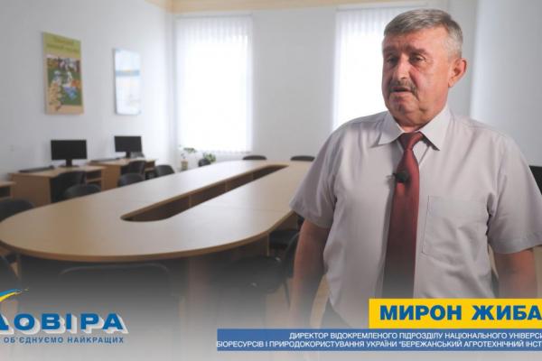 Мирон Жибак: «Якісна освіта – успішна  Україна, Тернопільщина, Бережанщина» (Відео)
