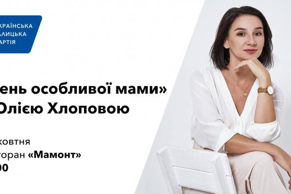 Активістки Галицької партії запрошують особливих матусь на зустріч