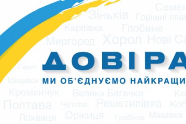 Політична партія «Довіра» виграла суд проти Бучацької ТВК
