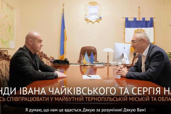 Команди Івана Чайківського та Сергія Надала домовились про майбутню співпрацю