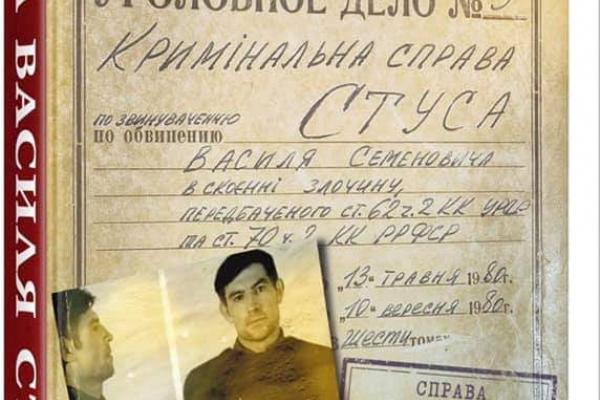 «Таке рішення принижує честь, гідність українців»: суд заборонив поширювати книгу про Стуса