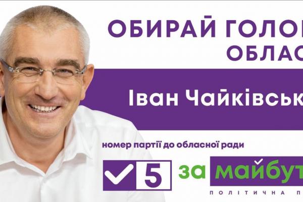 Які шанси для Тернопільщини відкриває перемога Івана Чайківського на обласних виборах?