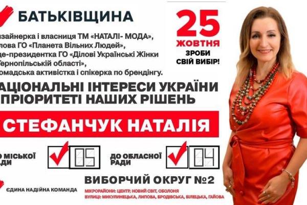 Наталі Стефанчук: «Обирайте надійних! Обирайте «Батьківщину»!