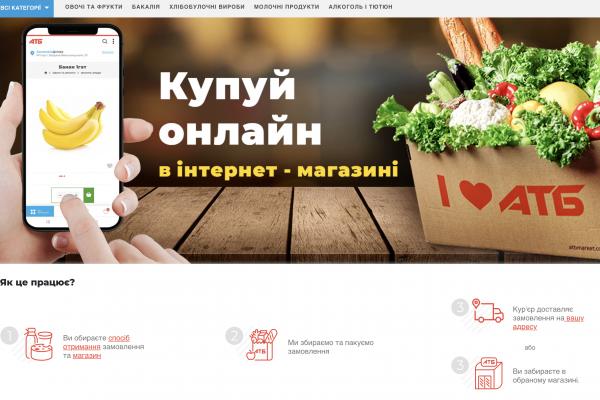Швидко та безпечно: замовлення онлайн якісних і недорогих продуктів у Тернополі