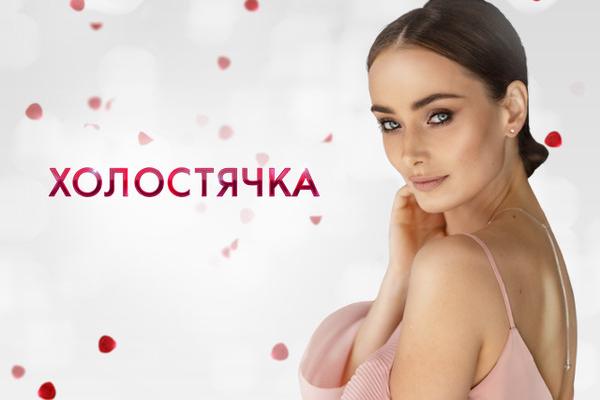 Тернополянин бере участь у телешоу «Холостячка»