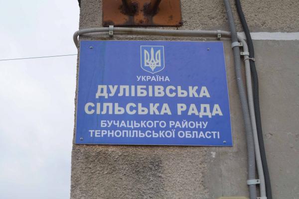 На Тернопільщині сільський голова телепортував людей з-закордону
