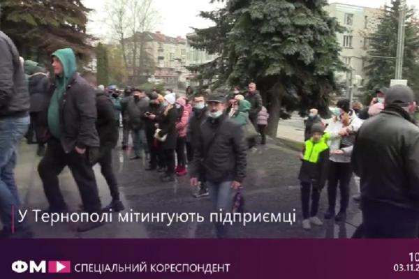 Знову вийшли на мітинг: у Тернополі протестували підприємці