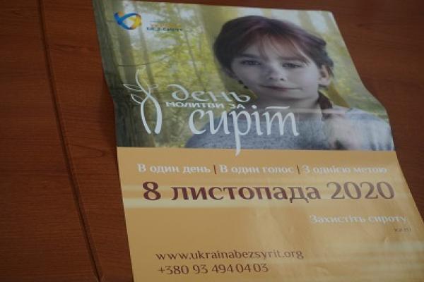 «День молитви за сиріт»: мешканці Тернопільщини зможуть долучитися до всеукраїнської акції