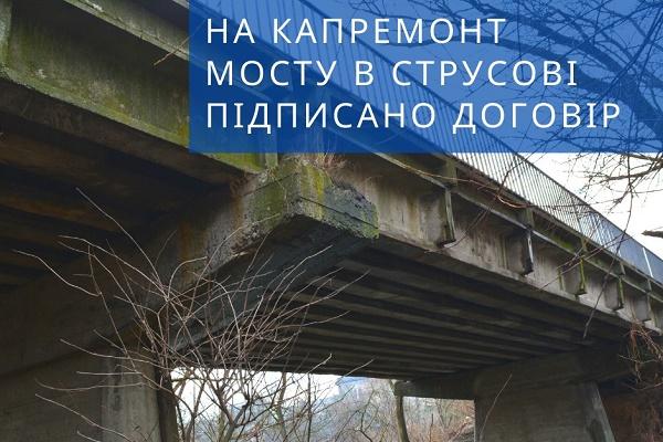 На Тернопільщині стартує капітальний ремонт аварійного мосту