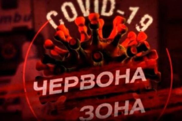 8 районів Тернопільської області потрапили у «червону» зону