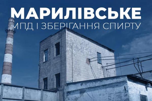 На Тернопільщині продали спиртзавод за 120 млн гривень