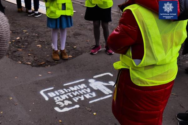 «Візьми дитину за руки»: у Тернополі нанесли попереджувальні надписи для пішоходів