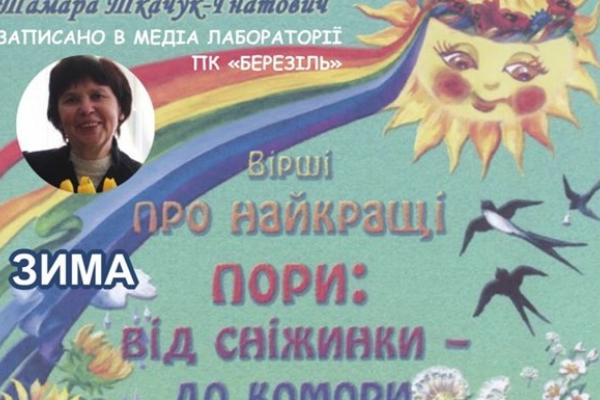 Відтепер поезію Тамари Гнатович можна не лише читати, а й слухати