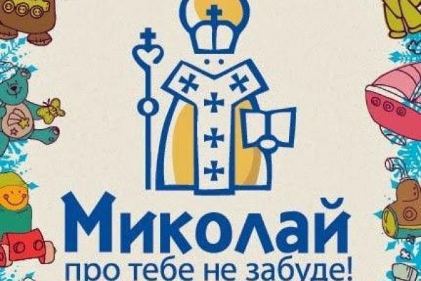 У Тернополі вже вшістнадцяте стартує благодійна акція «Миколай про тебе не забуде»