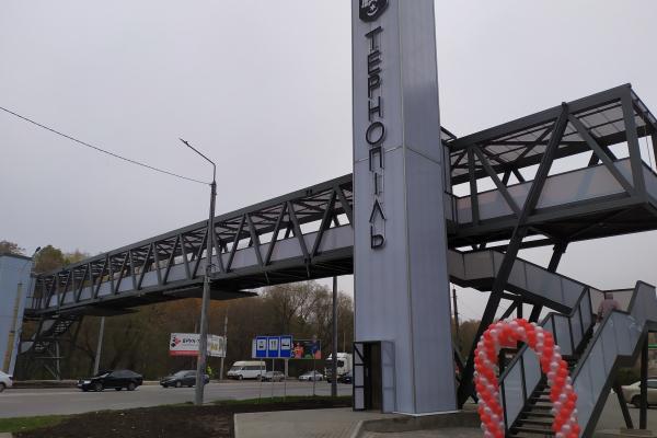 КРЕАТОР-БУД відкрив у Тернополі надземний міст (ВІДЕО)