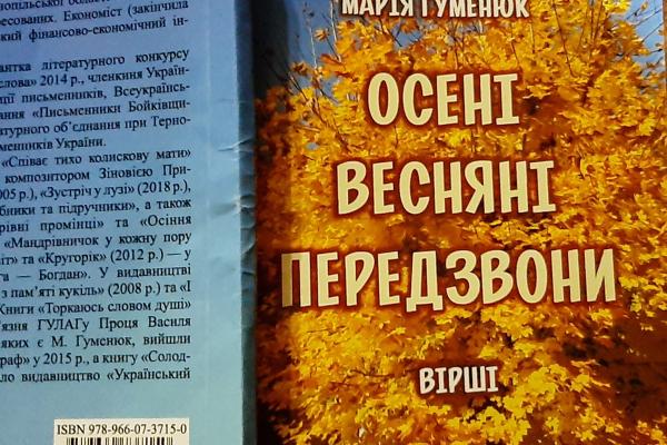 Духовне всеперемагаюче світло у новій книзі Марії Гуменюк