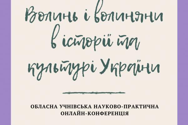 Леся Українка, волинський кінематограф та дослідження родоводу: як відбувалася головна учнівська краєзнавча онлайн-подія осені