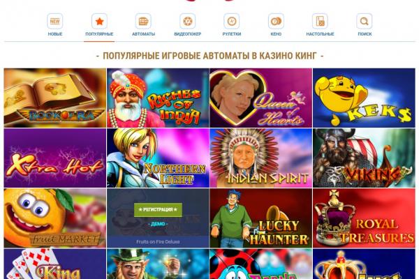 Интернет казино Кинг - праздник для азартных игроманов
