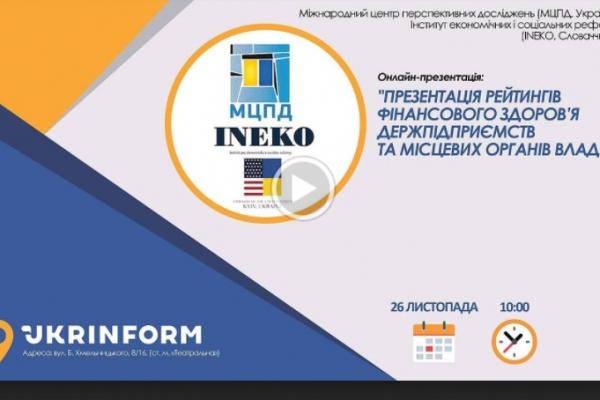 Тернопіль у ТОП-5 фінансово здорових міст України