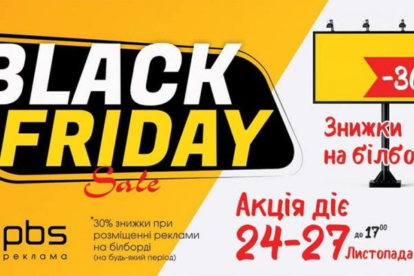 «Чорна п'ятниця»: підприємці «заманюють» тернополян знижками