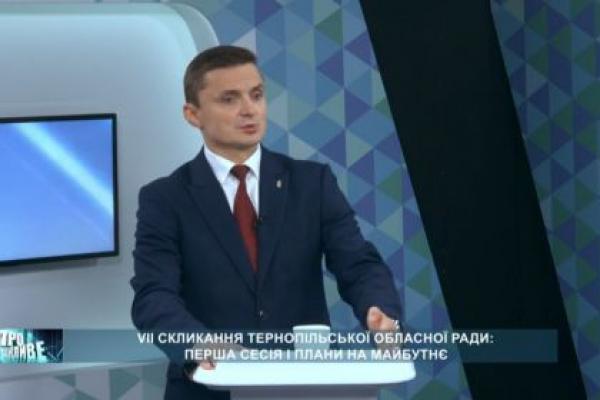 «Вже наступного засідання ми візьмемося за проблемні питання, які потрібно терміново вирішувати у стінах обласної ради», – Михайло Головко