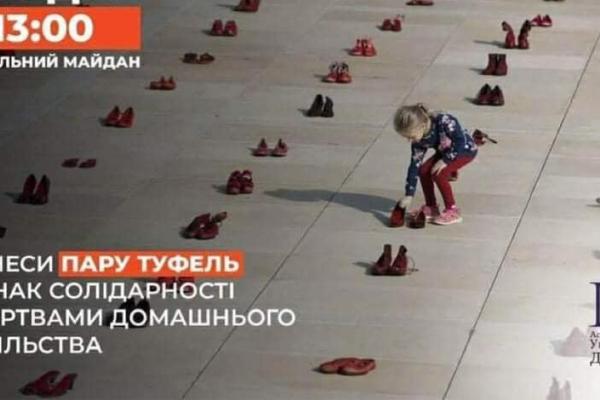 У Тернополі 2 грудня проведуть акцію проти домашнього насилля