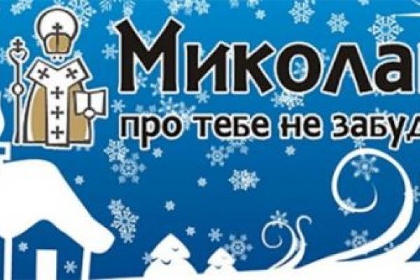 Миколай про тебе не забуде: Тернополян запрошують до благодійної акції