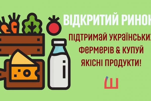 «Відкритий ринок»: Тернополян закликають підтримати дрібних фермерів під час пандемії