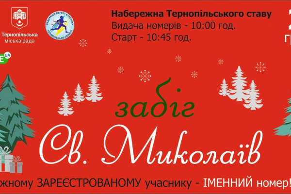 20 грудня вулицями Тернополя бігтиме колона Миколаїв