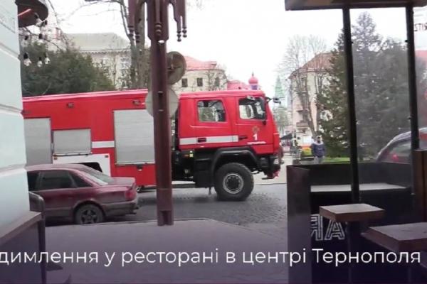 У ресторані в центрі Тернополя задимлення: на місце виїхали рятувальники