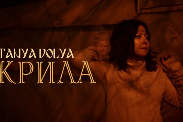 Тернопільська співачка TANYA DOLYA презентувала нову пісню