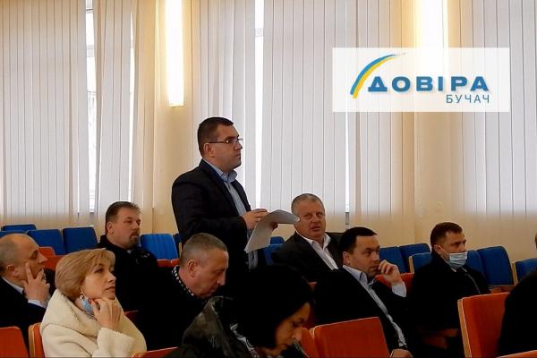 Депутати від «Довіри» виступили проти бездумної розтрати бюджетних коштів Бучацької громади