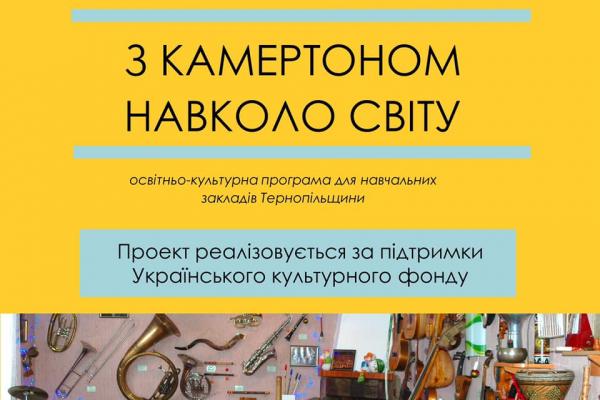 Для учнів сільських шкіл Тернопільщини організували проєкт «З Камертоном навколо світу»