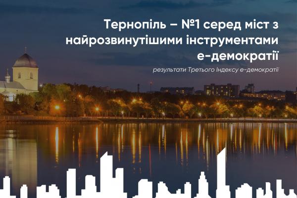 Тернопіль найвідкритіше місто України. Перше місце у рейтингу електронної демократії