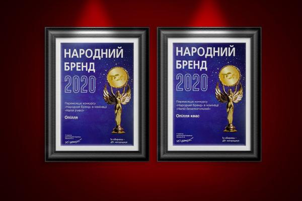 Пивоварня «Опілля» здобула перемогу у двох номінаціях конкурсу «Народний бренд» (Відео)