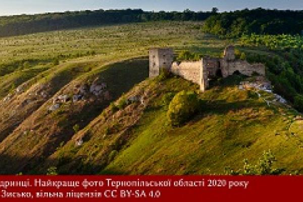 «Вікі любить пам'ятки»: обрали найкраще фото Тернопільської області