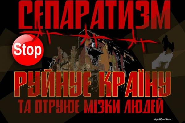 У Тернополі накрили кубло «галицьких сепаратистів»