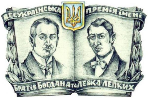Громадська рада визначила лауреатів Всеукраїнської літературно-мистецької премії ім. Братів Лепких за 2020 рік