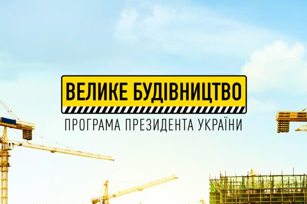 Програма Президента «Велике будівництво» виконана на всі 100 відсотків - Олексій Чернишов
