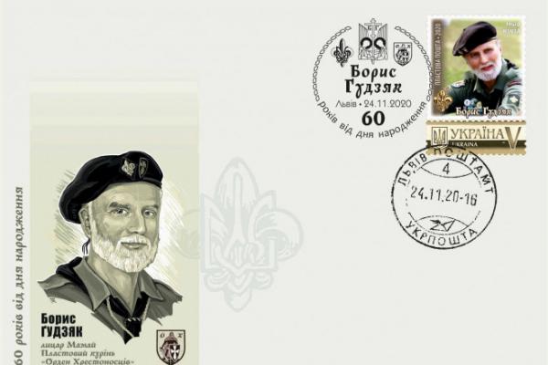 Пластуни Тернопільщини випустили ювілейну марку та листівку