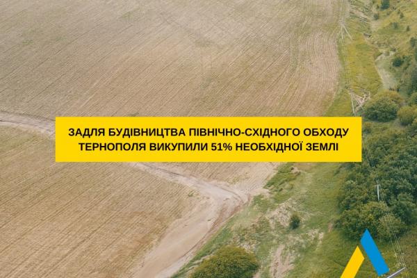 Поблизу Тернополя скуповують земельні ділянки