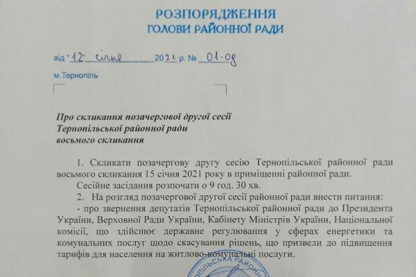 Скликали позачергове засідання сесії Тернопільської районної ради